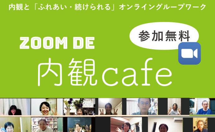 6/5(土)7/2(金)Zoom de 内観Cafe 開催のお知らせ