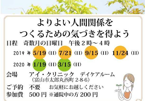 【中止】3/15(日)さわやか会 イベント中止のお知らせ