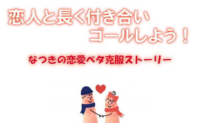 番外4 パートナーの心が離れていく訳【恋人と長く付き合い、ゴールしよう!うまくいかない恋愛】