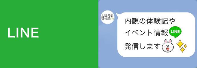 北陸内観研修所 LINE